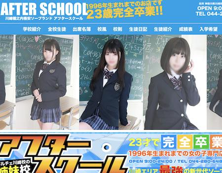 AFTER SCHOOL(アフタースクール)
