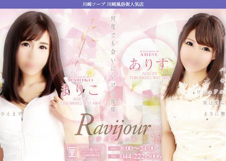 Ravijour(ラヴィジュール)