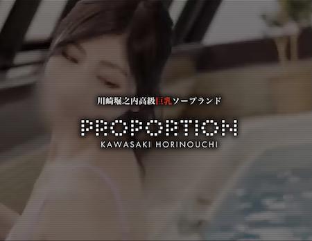 PROPORTION〜プロポーション~
