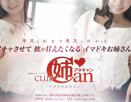 CLUB姉Can