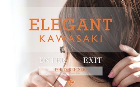 ELEGANT-エレガント-